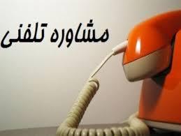 اهمیت مشاوره تلفنی