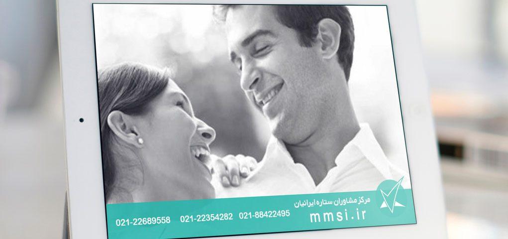 تاثیر روابط زناشویی در زندگی