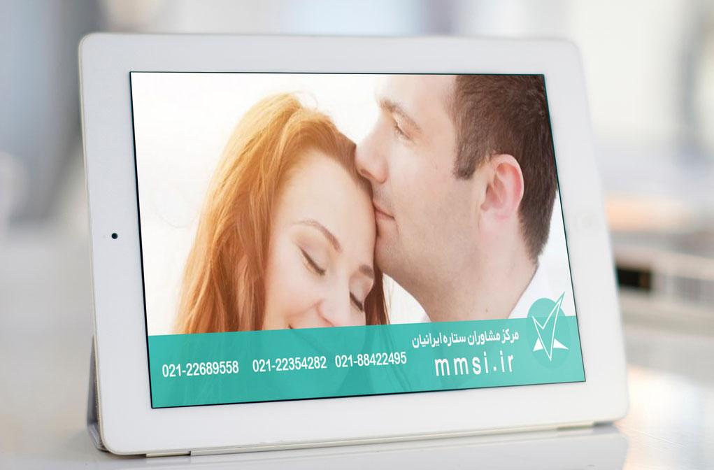 تاثیر روابط زناشویی در زندگی1