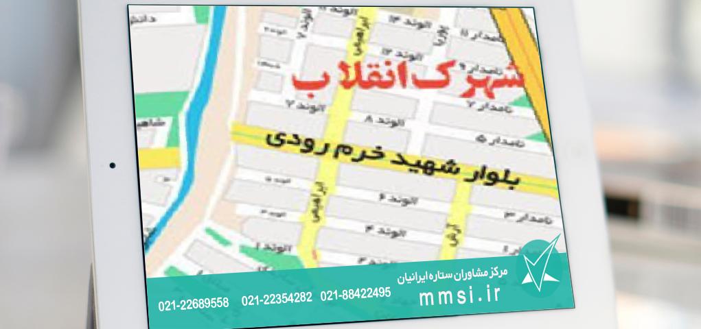 مرکز مشاوره محله شهید خرم رودی