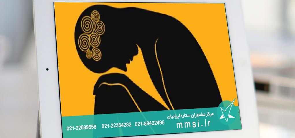 راه بهبود افسرده خویی1