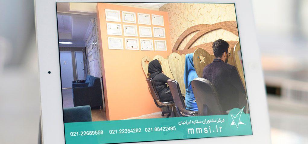 مرکز مشاور ستاره ایرانیان
