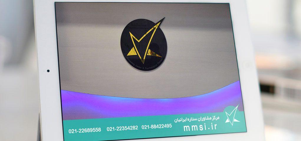مرکز مشاوره ایرانیان