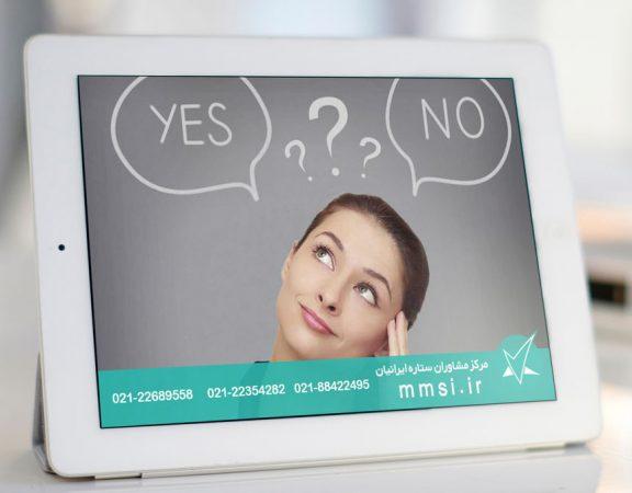 تست روانشناسی ازدواج آنلاین