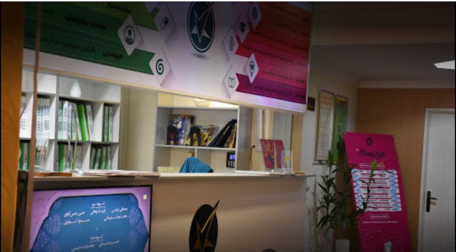 مرکز مشاوره ستاره ایرانیان شمال تهران