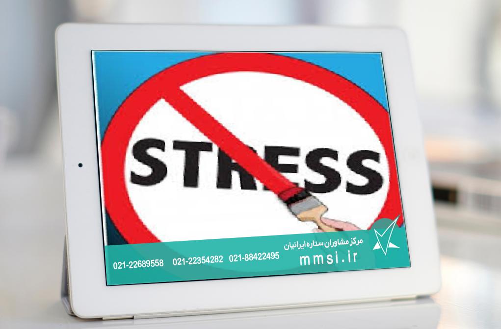 کاهش استرس1